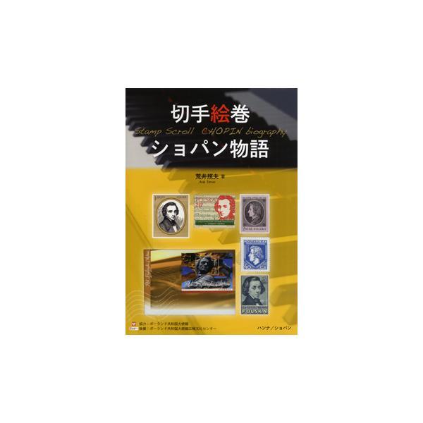 切手絵巻 ショパン物語 / ハンナ(ショパン)