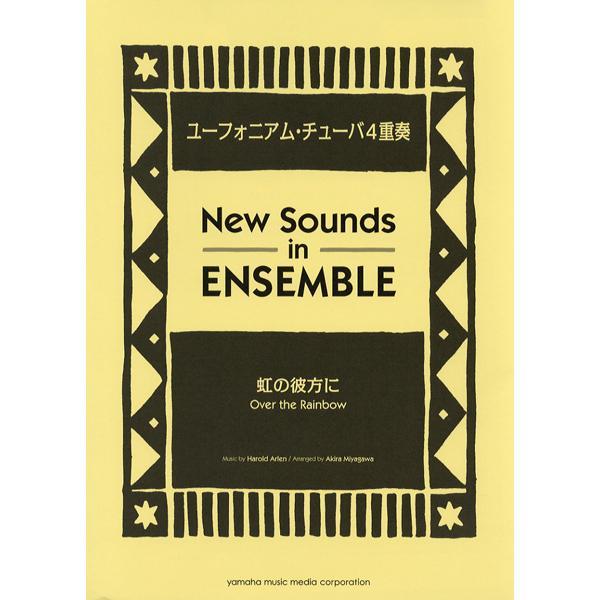 楽譜 ニュー・サウンズ・イン・アンサンブル 虹の彼方に/ユーフォニアム・チューバ4重奏 / ヤマハミュージックメディア