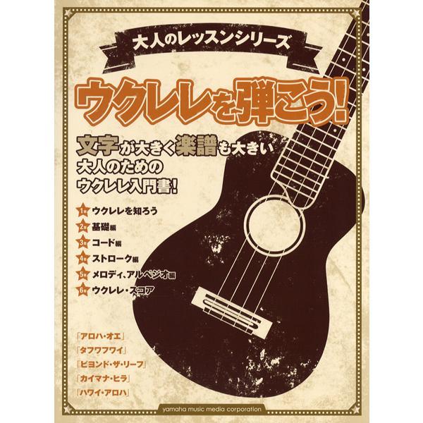 楽譜 大人のレッスンシリーズ ウクレレを弾こう! / ヤマハミュージックメディア