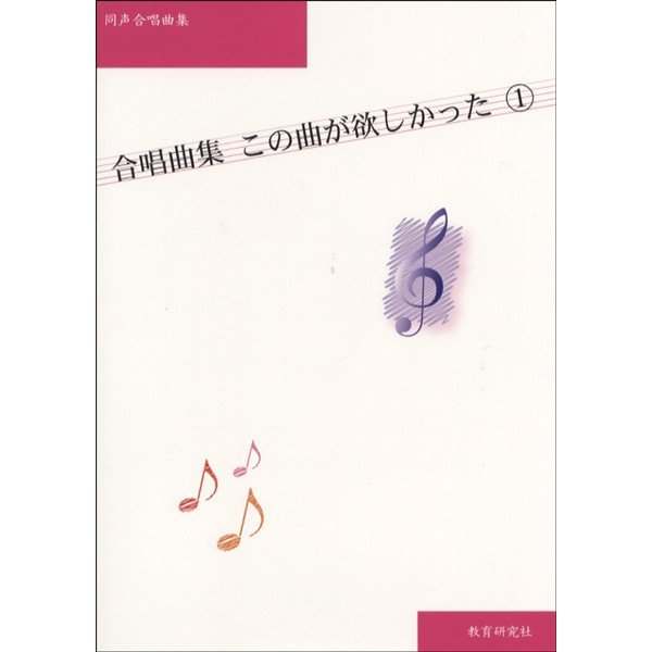 楽譜 合唱曲集 この曲が欲しかった 1(同声合唱曲集/楽譜とCDセット)