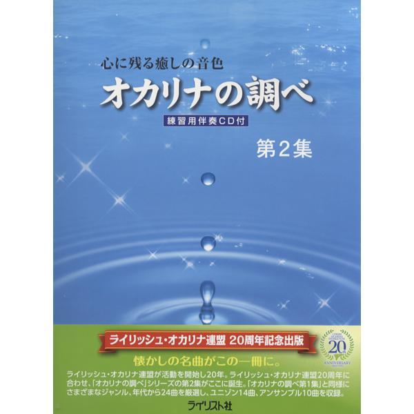 楽譜 オカリナの調べ 第2集 練習用伴奏CD付 / ライリスト社
