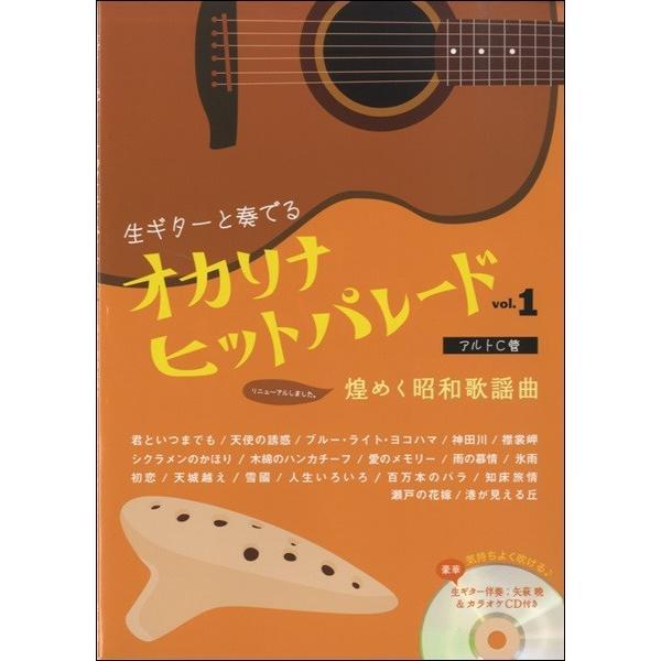 楽譜 生ギターと奏でる オカリナヒットパレードvol.1 煌めく昭和歌謡曲 CD付 改定新版 アルトC管 / アルソ出版