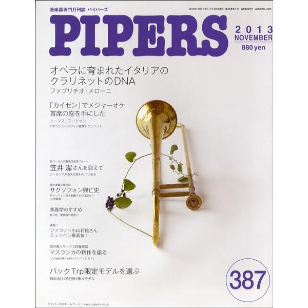 雑誌 PIPERS/パイパーズ 2013年11月号 / パイパース