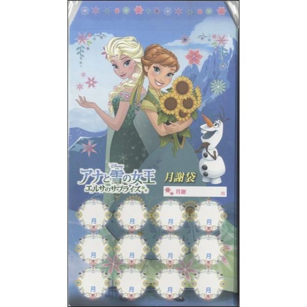 月謝袋 ディズニーアナと雪の女王エルサのサプライズ(10枚入り)