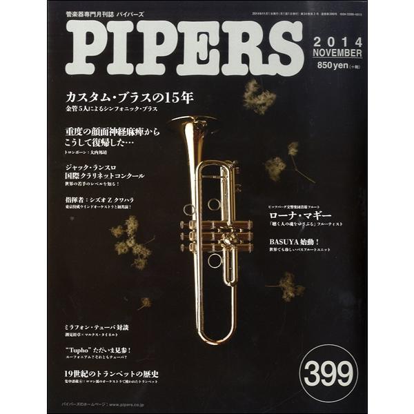 雑誌 PIPERS/パイパーズ 2014年11月号 / パイパース