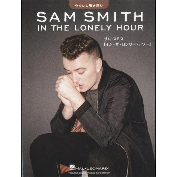 楽譜 ウクレレ弾き語り サム・スミス 「イン・ザ・ロンリー・アワー」 / ヤマハミュージックメディア