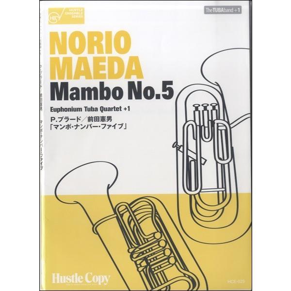 楽譜 ユーフォニウム・テューバ四重奏+1 マンボ・ナンバー・ファイブ / 東京ハッスルコピー