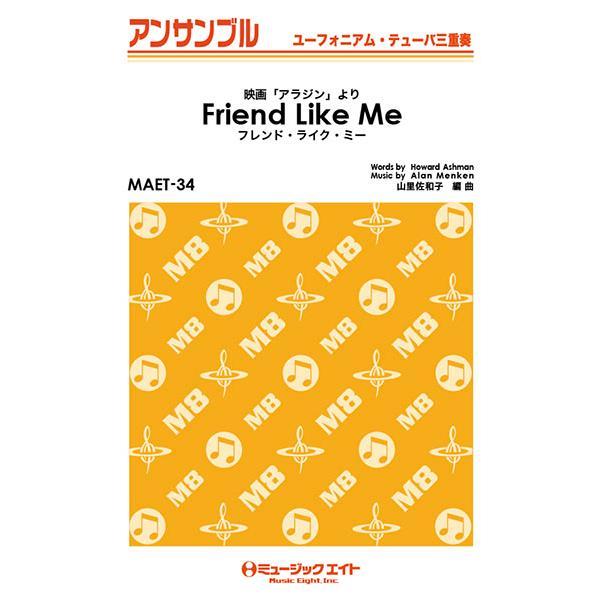 楽譜 MAET34 ユーフォニアム・テューバ・アンサンブル フレンド・ライク・ミー〔Friend Like Me〕〔ユーフォ・テ / ミュージックエイト