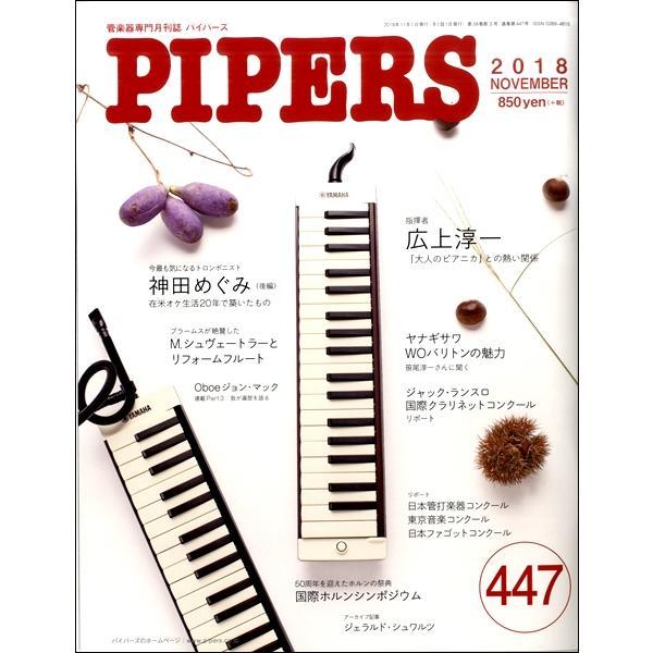 雑誌 PIPERS/パイパーズ 2018年11月号 / パイパース