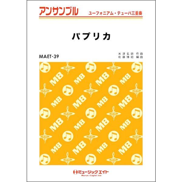 楽譜 MAET39 ユーフォニアム・テューバ・アンサンブル パプリカ〔ユーフォ・テューバ三重奏〕/Foorin / ミュージックエイト