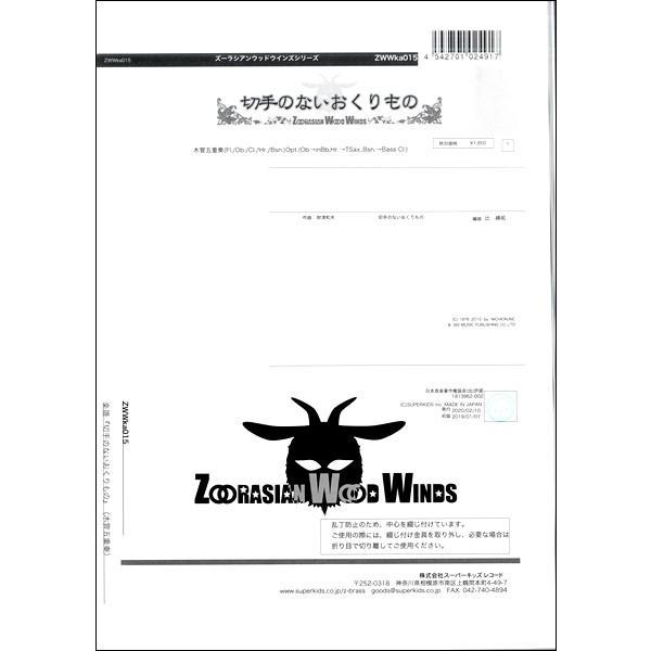 楽譜 ズーラシアンウッドウインズシリーズ 楽譜『切手のないおくりもの』(木管五重奏) 木管五重奏(Fl./Ob. / スーパーキッズレコード