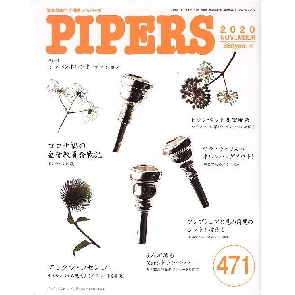 雑誌 PIPERS/パイパーズ 2020年11月号 / パイパース
