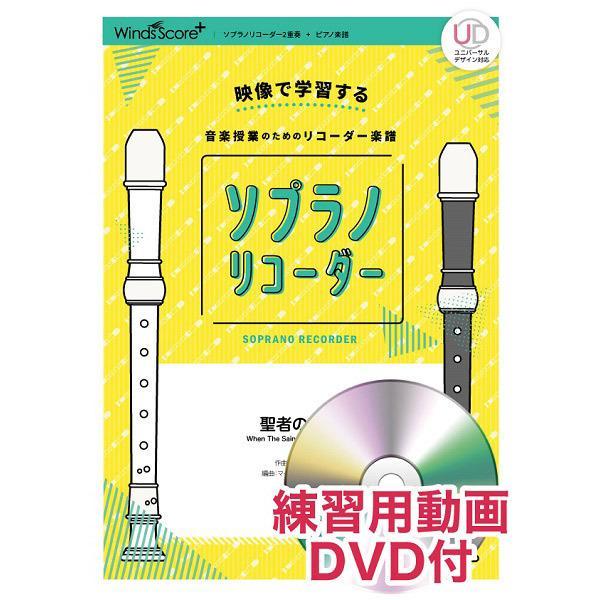 楽譜 リコーダー楽譜 聖者の行進 練習用動画DVD付 / ウィンズスコア