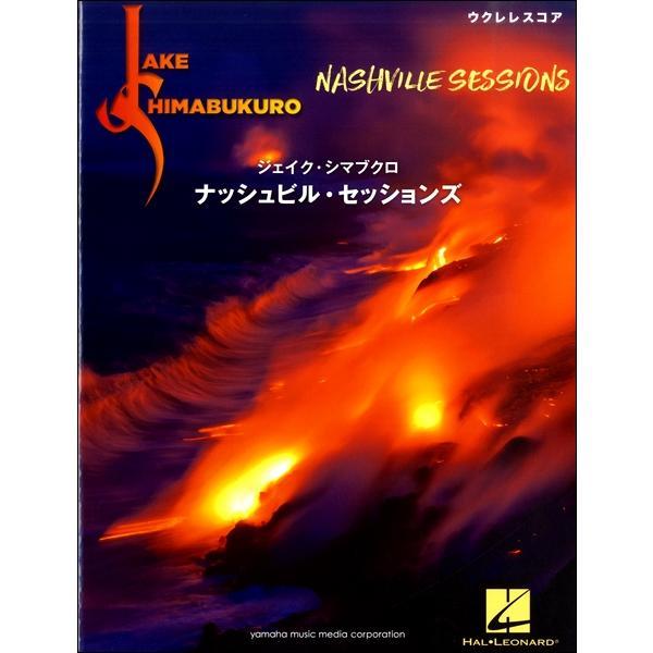 楽譜 ウクレレスコア ジェイク・シマブクロ『ナッシュビル・セッションズ』 / ヤマハミュージックメディア