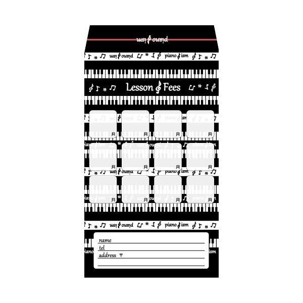 月謝袋 ピアニズム AP021KB ミュージックアミューズ