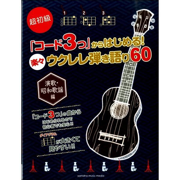 楽譜 超初級「コード3つ」からはじめる!楽々ウクレレ弾き語り60〜演歌・昭和歌謡編〜 / ヤマハミュージックメディア