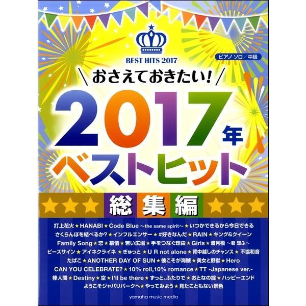 ピアノソロ おさえておきたい!2017年ベストヒット~総集編~ / ヤマハミュージックメディア