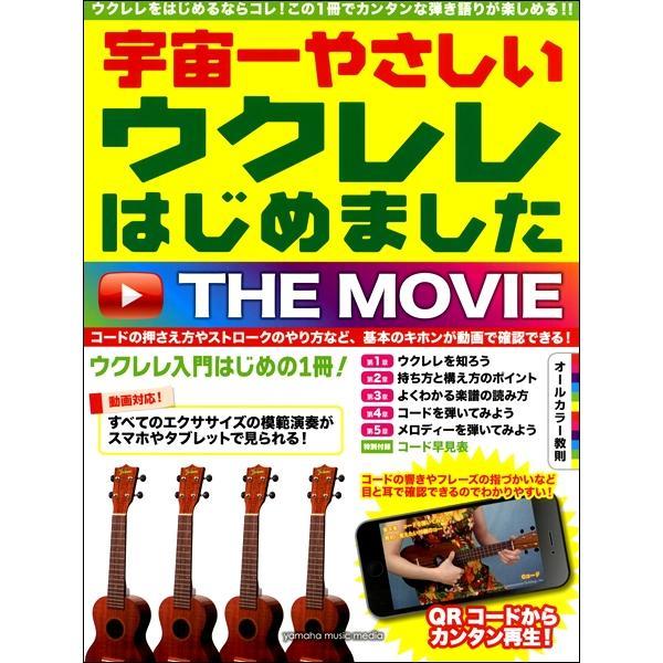 楽譜 宇宙一やさしい ウクレレはじめました THE MOVIE / ヤマハミュージックメディア