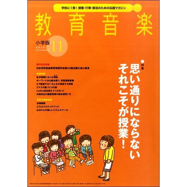 雑誌 教育音楽 小学版 2019年11月号 / 音楽之友社