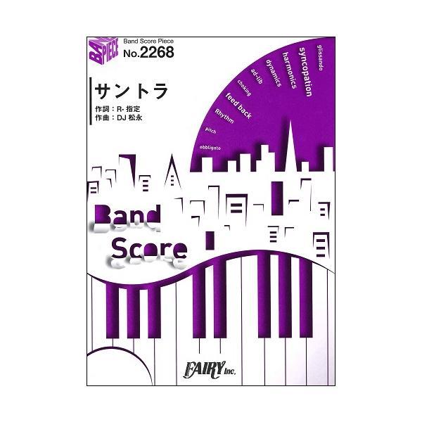 楽譜 BP2268 バンドスコアピース サントラ/Creepy Nuts×菅田将暉 / フェアリー