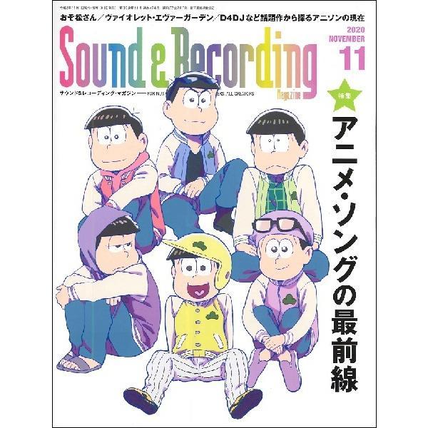 雑誌 サウンド&レコーディングマガジン 2020年11月号 / リットーミュージック