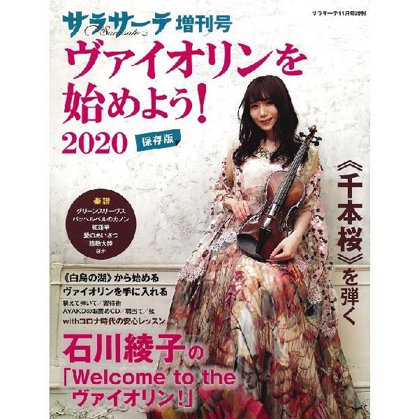 雑誌 サラサーテ11月号増刊 ヴァイオリンを始めよう!2020 / せきれい社