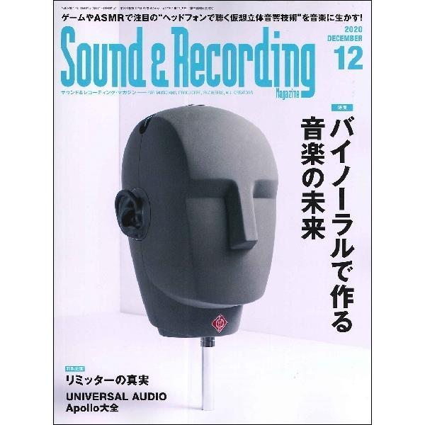 雑誌 サウンド&レコーディングマガジン 2020年12月号 / リットーミュージック