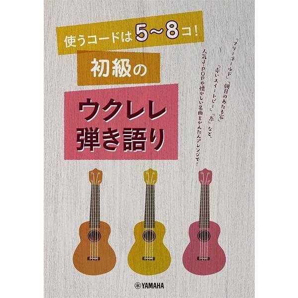 楽譜 使うコードは5〜8コ! 初級のウクレレ弾き語り / ヤマハミュージックメディア
