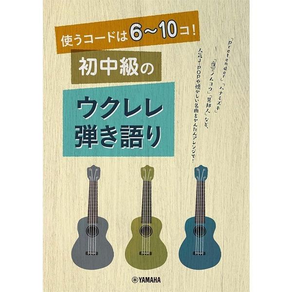 楽譜 使うコードは6〜10コ! 初中級のウクレレ弾き語り / ヤマハミュージックメディア