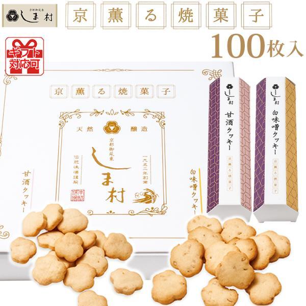 京薫る焼菓子(白味噌と甘酒のクッキーセット)各50枚ずつクッキー無添加ギフトお菓子詰め合わせ