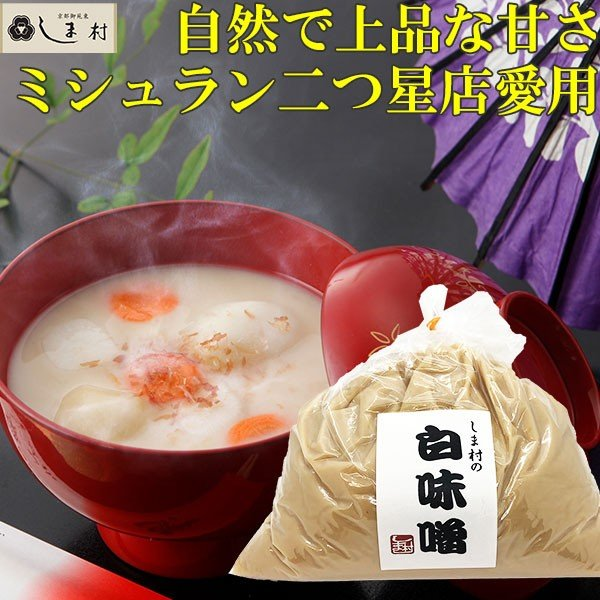 雑煮 味噌 お 白