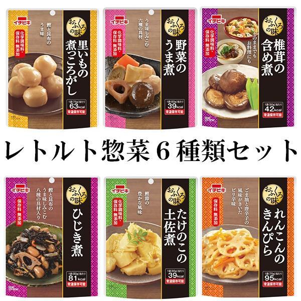 「 レトルト惣菜 6種類セット 」 レトルト食品 常温保存 惣菜 非常食 おかず お惣菜 イチビキ 化学調味料無添加
