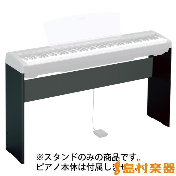 YAMAHA ヤマハ L-85 (ブラック) 電子ピアノスタンド 〔P-115/P-105/P-95/P-45専用〕 L85