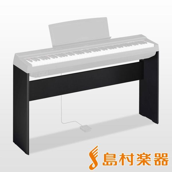 YAMAHA ヤマハ L-125 B 電子ピアノスタンド 〔P-125 B 専用〕 L125