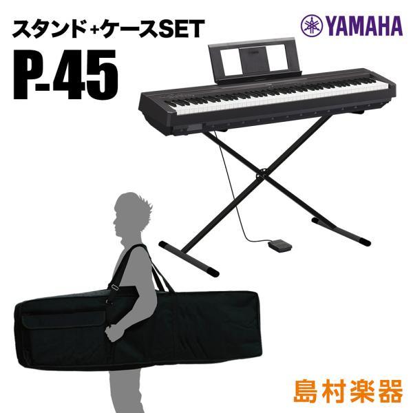 YAMAHA ヤマハ 電子ピアノ 88鍵盤 P-45B Xスタンド・ケースセット P45〔オンライン限定〕
