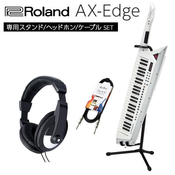 Roland ローランド シンセサイザー [専用スタンド/ヘッドホン/ケーブルセット] AX-Edge-W (ホワイト) 49鍵盤 ショルダーキーボード