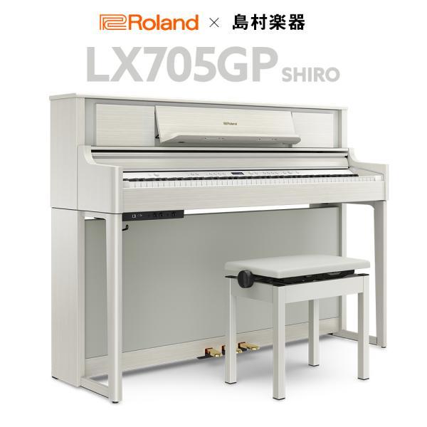 Rolandローランド電子ピアノLX705GPSR〔配送設置・代引不可〕