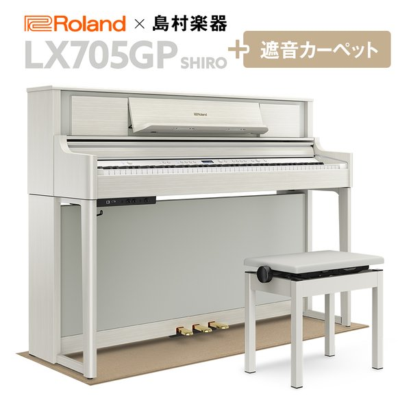 Rolandローランド電子ピアノLX705GPSRカーペット(小)〔配送設置・代引不可〕