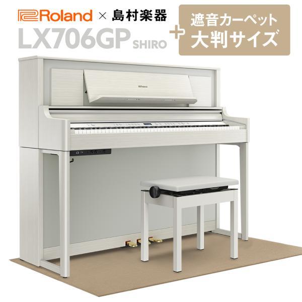 Rolandローランド電子ピアノLX706GPSRカーペット(大)〔配送設置・代引不可〕