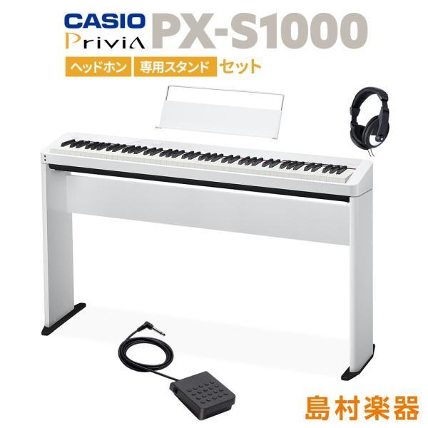 CASIO カシオ PX-S1000 WE 専用スタンド・ヘッドホンセット PXS1000 Privia