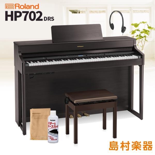ローランド電子ピアノ88鍵盤HP702DRS〔配送設置・代引不可〕