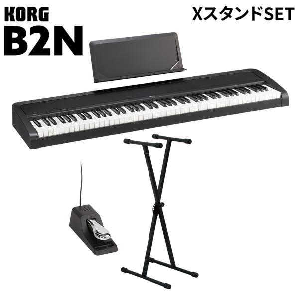 KORG コルグ 電子ピアノ 88鍵盤 B2N BK ブラック X型スタンドセット