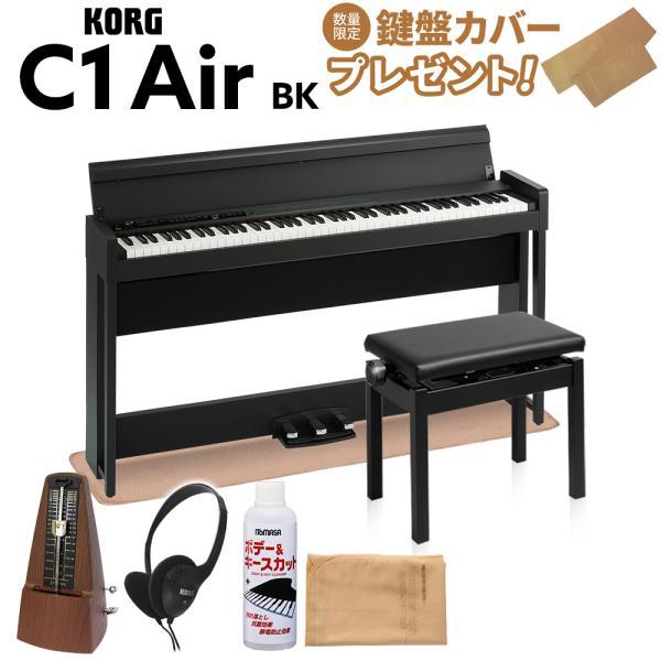 KORG コルグ 電子ピアノ 88鍵盤 C1 Air BK ブラック 高低自在イス・カーペット・お手入れセット・メトロノームセット