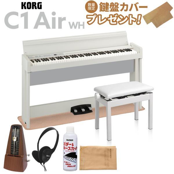 KORG コルグ 電子ピアノ 88鍵盤 C1 Air WH ホワイト 高低自在イス・カーペット・お手入れセット・メトロノームセット