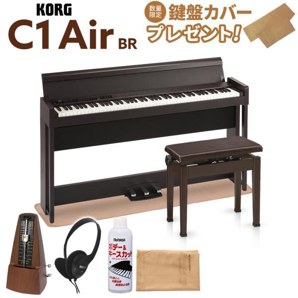 KORG コルグ 電子ピアノ 88鍵盤 C1 Air BR ブラウン 木目調仕上げ 高低自在イス・カーペット・お手入れセット・メトロノーム