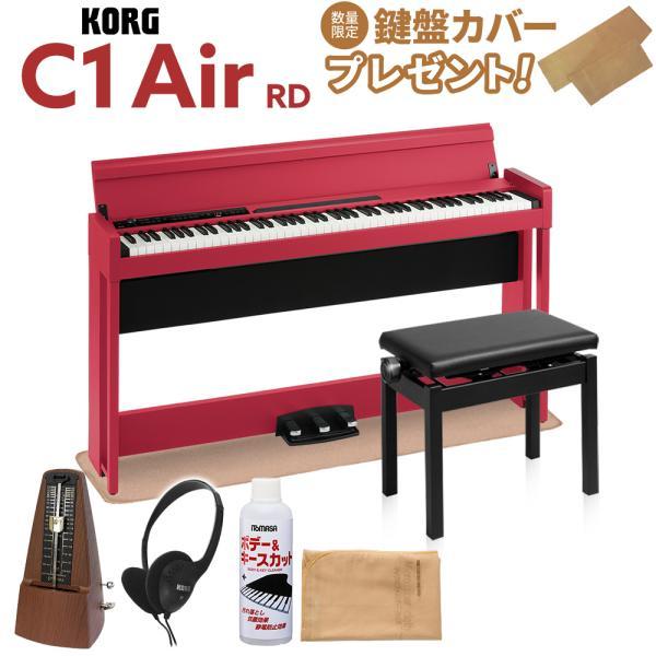 KORG コルグ 電子ピアノ 88鍵盤 C1 Air RD レッド 高低自在イス・カーペット・お手入れセット・メトロノームセット