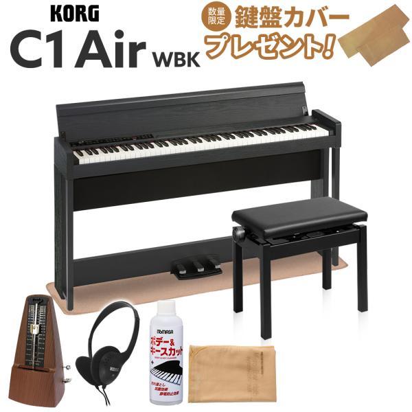 KORG コルグ 電子ピアノ 88鍵盤 C1 Air WBK ウッデンブラック 木目調 高低自在イス・マット・お手入れセット・メトロノーム