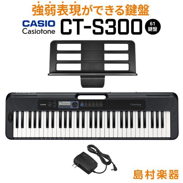 キーボード 電子ピアノ  CASIO カシオ CT-S300 ブラック 61鍵盤 強弱表現ができる鍵盤 Casiotone 島村楽器限定 楽器