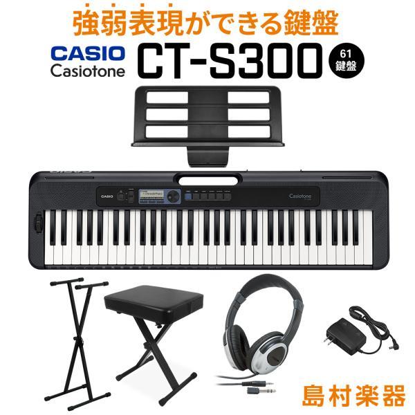 キーボード 電子ピアノ  CASIO カシオ CT-S300 スタンド・イス・ヘッドホンセット 61鍵盤 強弱表現ができる鍵盤 島村楽器限定 楽器