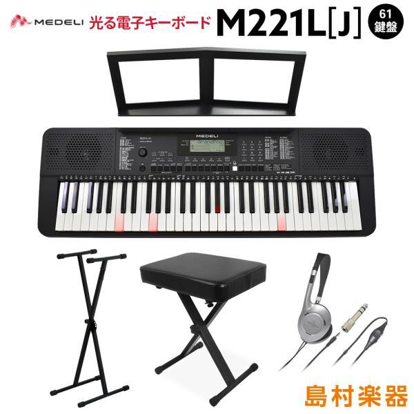 キーボード 電子ピアノ MEDELI メデリ M221L[J] ブラック ヘッドホン・Xスタンド・Xイスセット 光鍵盤キーボード 61鍵盤  楽器